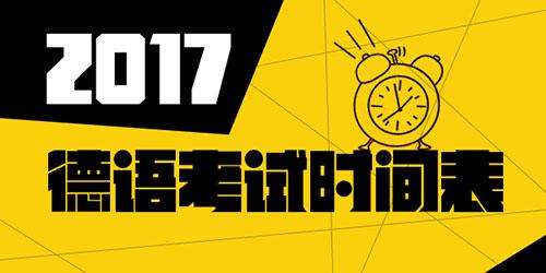 2017年德福考试时间表(全年汇总)