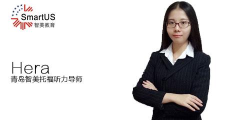 青岛智美托福听力讲师介绍:张伟航(Hera)