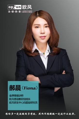 济南欧风德语培训老师介绍:郝晨(Fiona)