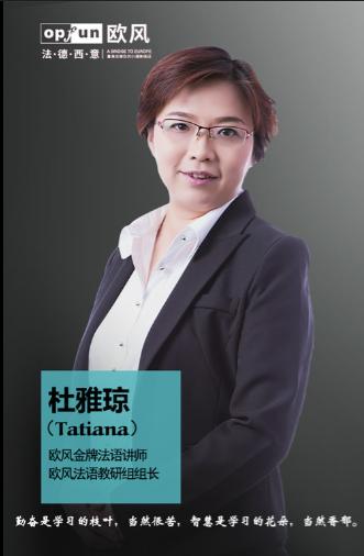 济南欧风法语培训老师介绍:杜雅琼(Tatiana)