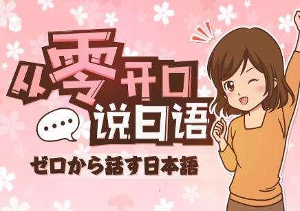 零基础如何才能学好日语?济南日语培训学校有哪些?