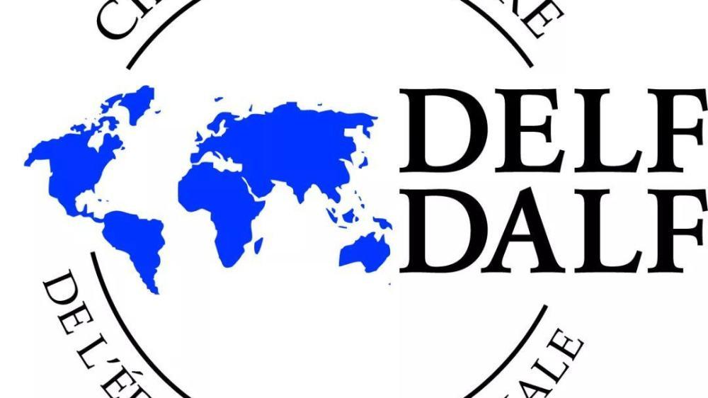 2019年3月法语DELF-DALF报考时间、考试时间及考试地点