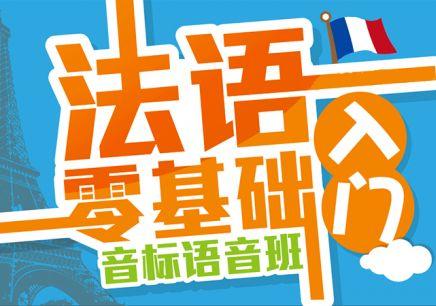 济南历下寒假法语培训 法语留学班 法语兴趣班哪家好
