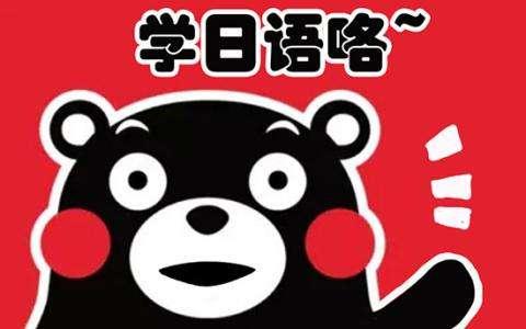 济南日语培训哪家好?济南日语初级班兴趣班寒假班免费试听