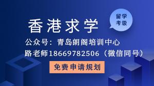 香港科技大学2022年本科生申请